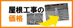 屋根工事の価格