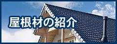 屋根材の紹介