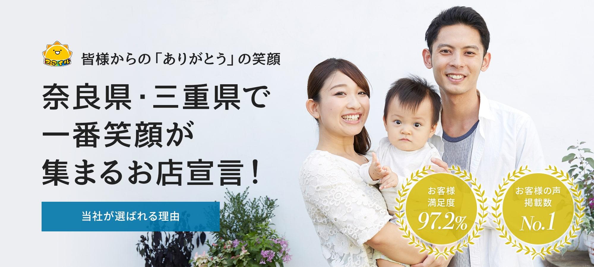 奈良県・三重県で一番笑顔が集まるお店宣言!
