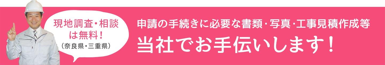 現地調査・相談 は無料!(奈良県・三重県)申請の手続きに必要な書類・写真・工事見積作成等当社でお手伝いします!