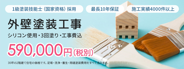外壁塗装工事シリコン使用・3回塗り・工事費込 590,000円(税別)30坪の2階建て住宅の価格です。足場・洗浄・養生・雨樋塗装費用をすべて含みます。