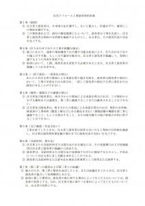 契約書ひな形_1