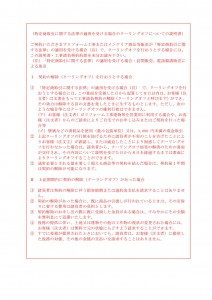 契約書ひな形_2