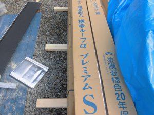 奈良県吉野郡 横暖ルーフαプレミアムS1