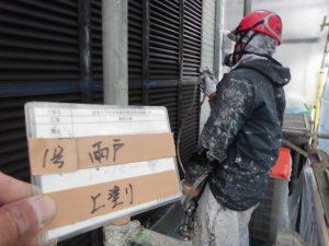 奈良県橿原市 雨戸上塗り塗装