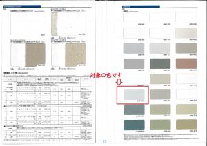 【外壁塗装カラーシュミレーション・色選び】奈良県宇陀市A様邸の外壁塗り替えカラーシュミレーション