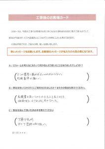 奈良県宇陀市S様 工事後アンケート表